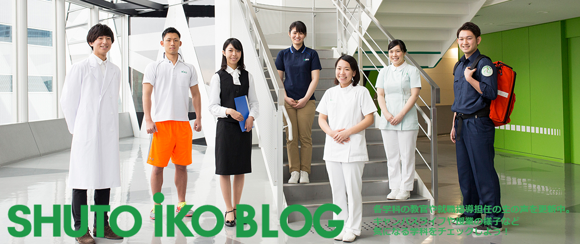 SHUTO IKO BLOG(首都医校コクーンタワー教官ブログ)